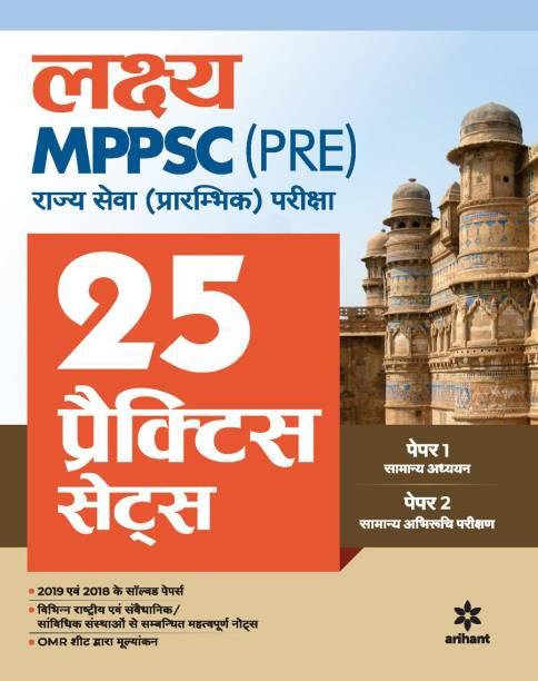 MPPSC Rajye Sewa 25 Practice Sets Pre Exam