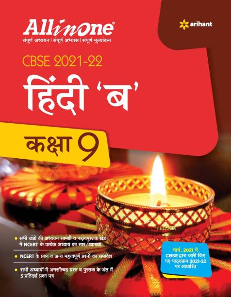 CBSE All In One Hindi B Class 9 for 2022 Exam (Updated edition for Term 1 and 2)