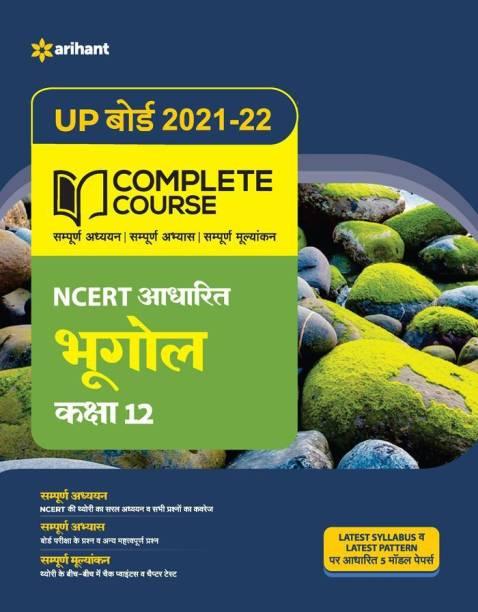 NCERT Aadharit Bhoogol