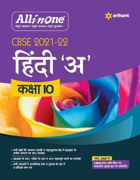 CBSE All In One Hindi A Class 10 for 2022 Exam (Updated edition for Term 1 and 2)
