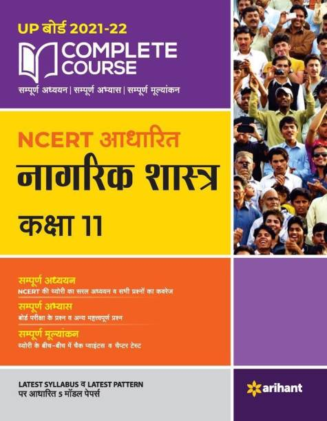 NCERT Aadharit Nagrik Shastra