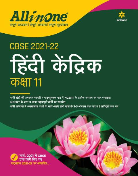 Cbse All in One Hindi Kendrik Class 11 for for 2022 Exam