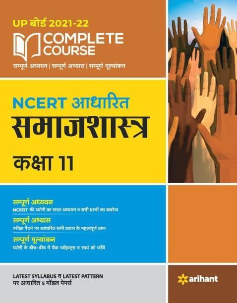 NCERT Aadharit Samajshastra
