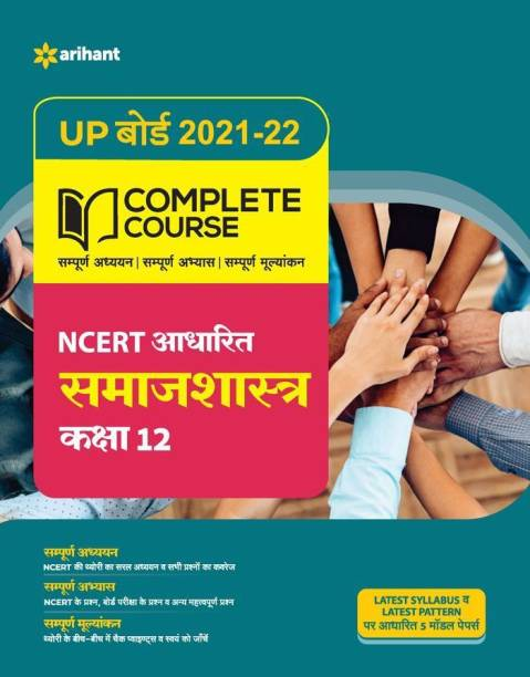 Complete Course Samajshastra Class 12 (Ncert Based) for 2022 Exam