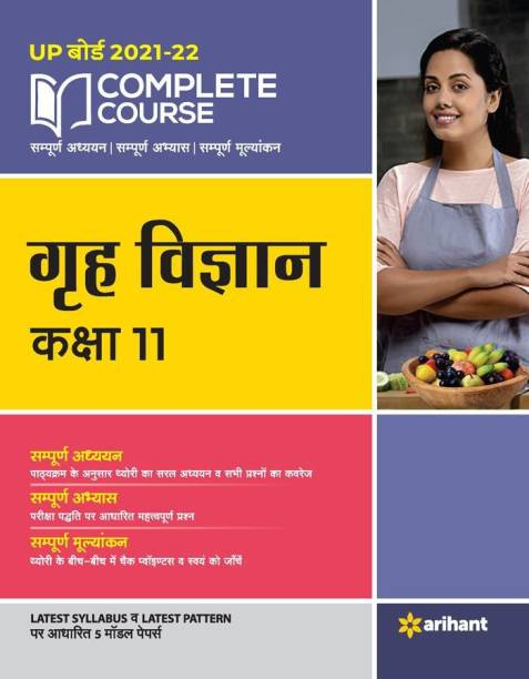 Complete Course Grah Vigyan Class 11 for 2022 Exam
