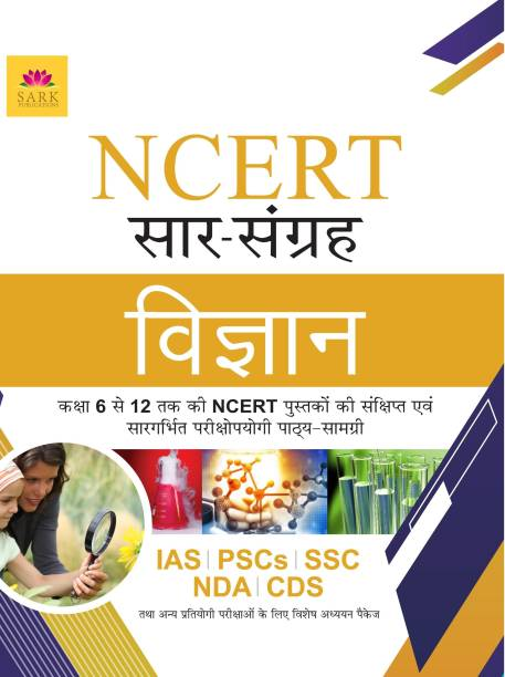 National Council of Education Research and Training Science