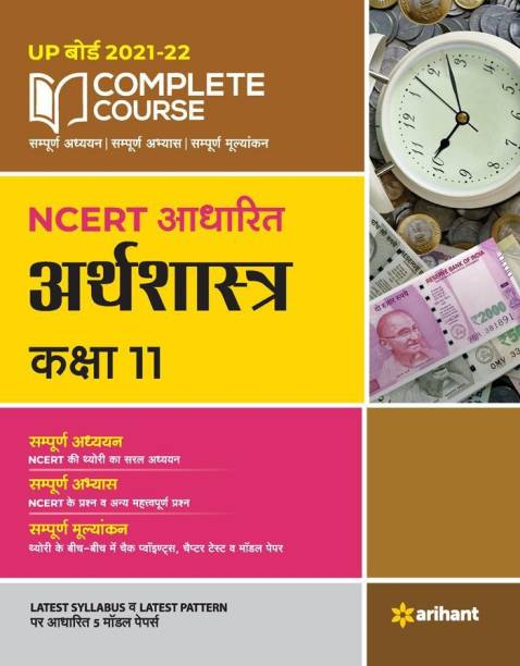 Complete Course Arthashastra Class 11 (Ncert Based) for 2022 Exam
