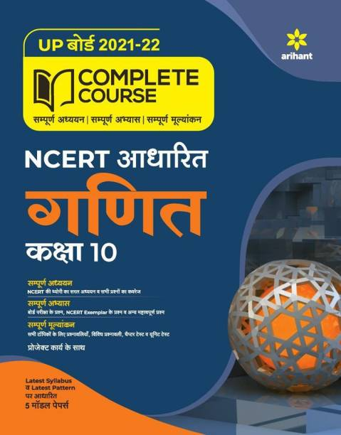 Complete Course Ganit Class 10 (Ncert Based) for 2022 Exam