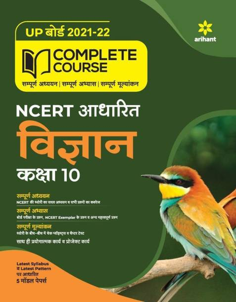 Complete Course Vigyan Class 10 (Ncert Based) for 2022 Exam