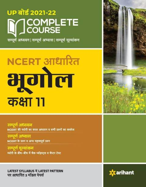 Complete Course Bhoogol Class 11 (Ncert Based) for 2022 Exam