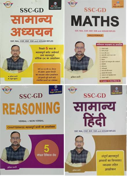 Ssc Gd Maths,rasoning,samnya Hindi,samnya Adhyan 2021