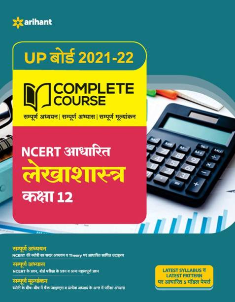Complete Course Lekhashastra Class 12 (Ncert Based) for 2022 Exam