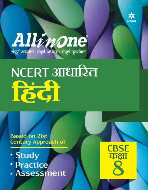 CBSE All in one NCERT Based Hindi Class 8 for 2022 Exam (Updated edition for Term 1 and 2)