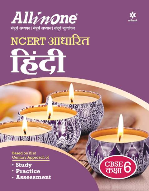 CBSE All in one NCERT Based Hindi Class 6 for 2022 Exam (Updated edition for Term 1 and 2)