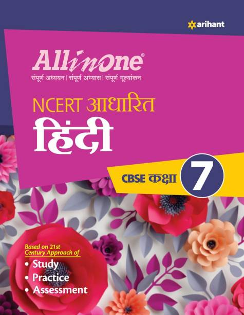 CBSE All in one NCERT Based Hindi Class 7 for 2022 Exam (Updated edition for Term 1 and 2)