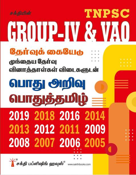 Tnpsc Group IV(4) & VAO Exam Previous Years Solved Papers (General Studies & General Tamil)