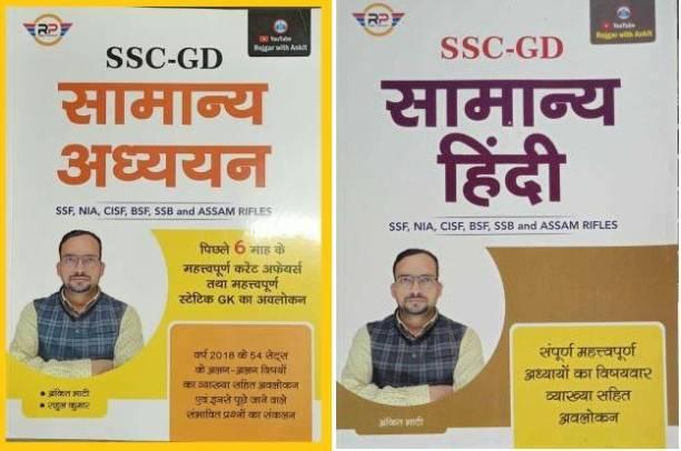 Ankit Bhati Ssc Gd Samnya Adhayan + Samnya Hindi 2 Books Combo