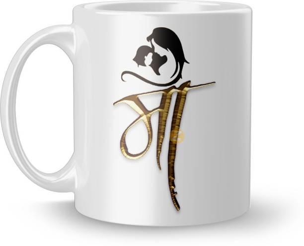 zaffran Best Mother's Day gift mug for mother 'maa' printed Ceramic Coffee Mug