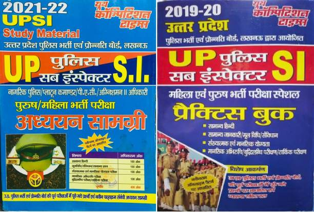 Youth Upsi Police Sub Inspector Guide With Upsi Practice Sets