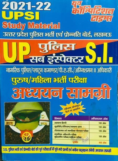 Youth Upsi Police Sub Inspector Male/female Adhyan Samgri 2021-2022