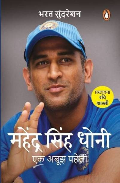 Mahendra Singh Dhoni : Ek Aboojh Paheli