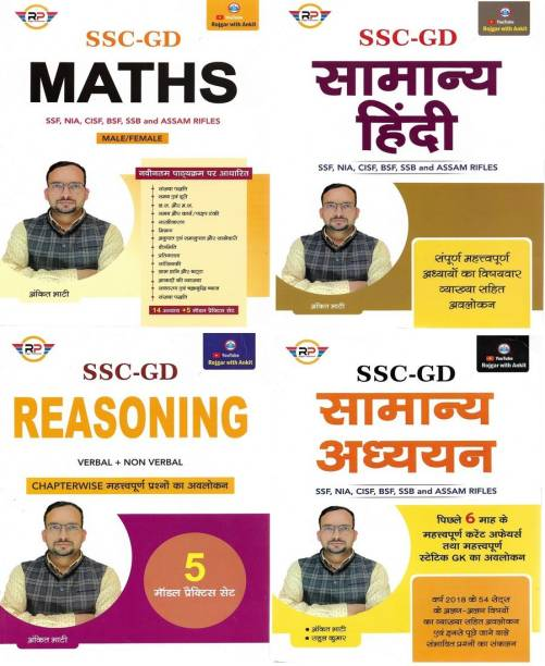 SSC GD (Maths , General Hindi , Reasoning , General Studies) In Hindi (Pack Of 4 Books)