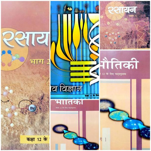 NCERT Textbooks Class 12 Physics Chemistry And Biology Combo In Hindi 2021