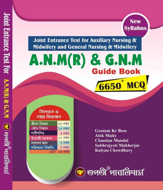 West Bengal Auxiliary Nursing & Midwifery And General Nursing & Midwifery A.N.M (R) & G.N.M Guide Book (Bengali Version)