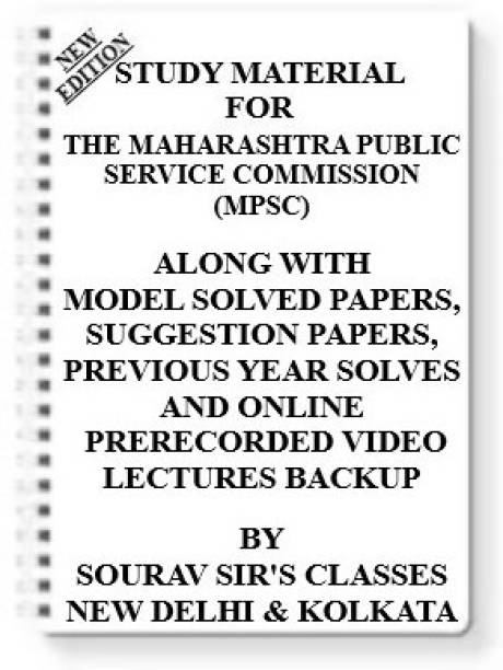Study Notes Material On The Maharashtra Public Service Commission (Mpsc) For 2021-2022 With Model Question Papers + Topicwise Analysis + Mcq Questions + Special Practice Set