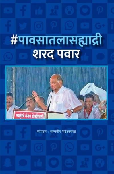 Pavsatala Sahyadri Sharad Pawar