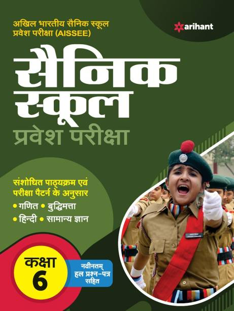Sainik School Pravesh Pariksha