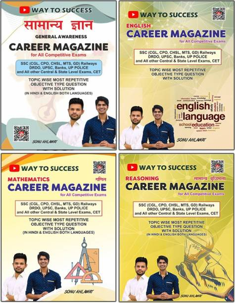 Career Magazines By WAY TO SUCCESS (4 Books Set) - Bilingual (Hin + Eng) GS, English, Maths, Reasoning
