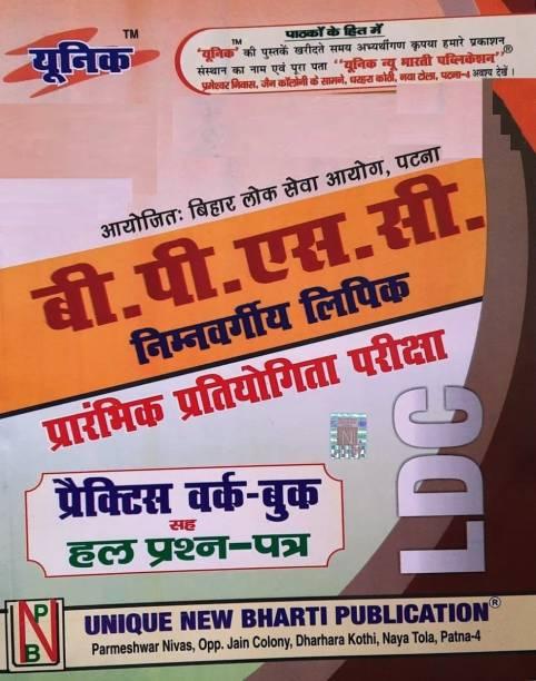 Bihar Lok Seva Aayog,Patna B.P.S.C.Lower Division Clerk PT Practice Work-Book