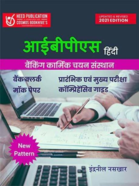 IBPS Clerical Exam Guide in Hindi Latest Edition 2021