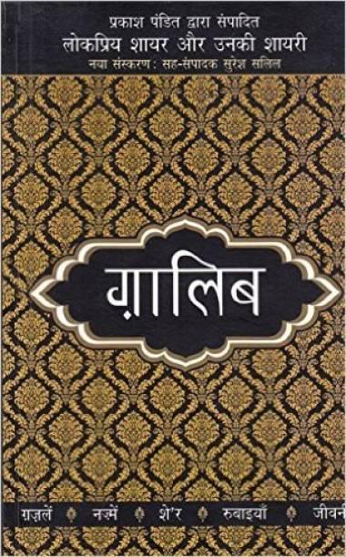 Lokpriya Shayar Aur Unki Shayari - Ghalib