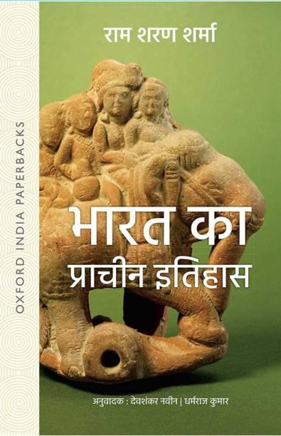 India's Ancient Past ( Paperback In Hindi ) (Paperback, Hindi, R.S. Sharma)
