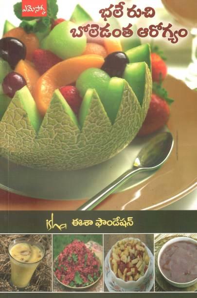 Bhale Ruchi Booledanta Aarogyam TeluguBook( Isha Foundation) ColourPhotos