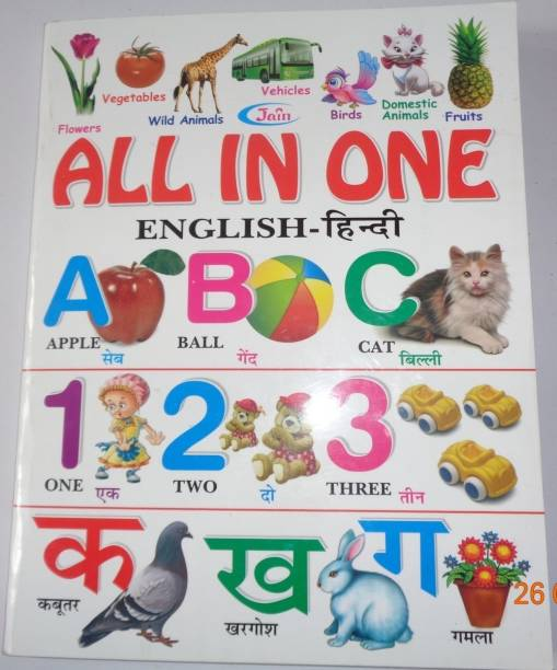 ALL IN ONE ENGLISH- HINDI ALPHABET AND NUMBERS with 1 Disc