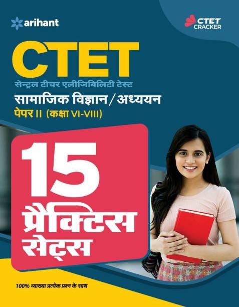 15 Practice Sets Ctet Samajik Addhyyan Paper 2 for Class 6 to 8 for 2021 Exams