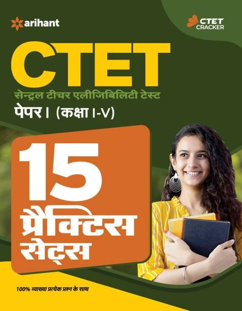 15 Practice Sets Ctet Paper 1 for Class 1 to 5 for 2021 Exams