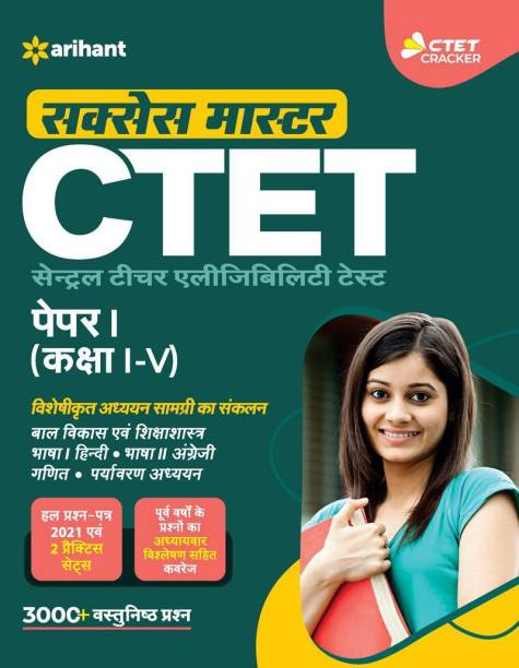 Ctet Success Master Paper 1 for Class 1 to 5 for 2021 Exams - Central Teacher Eligibility Test