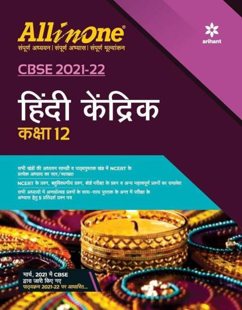 CBSE All in One Hindi Kendrik Class 12 for 2022 Exam (Updated edition for Term 1 and 2)