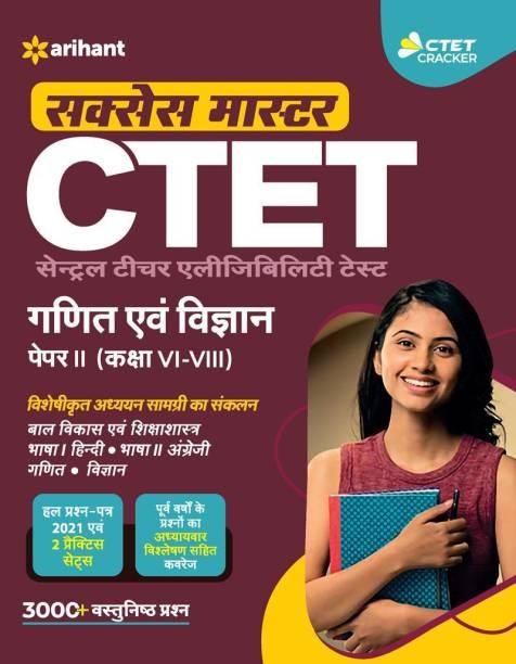 Ctet Success Master Ganit Avum Vigyan Paper 2 for Class 6 to 8 for 2021 Exams