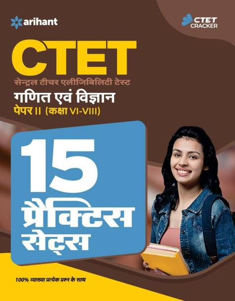 15 Practice Sets Ctet Ganit Ayum Vigyan Paper 2 for Class 6 to 8 for 2021 Exams