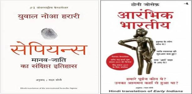 Combo Of Sapiens And Arambhik Bhartiya