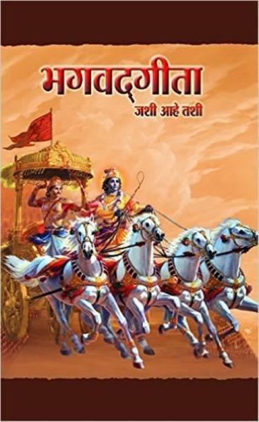Bhagavad-gita as it Is 1st  Edition