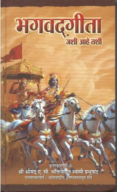 Srimad Bhagavad Gita As It Is : Marathi (New Edition)