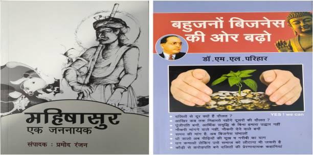 Combo Of Mahishasur And Bahujano Business Ki Ore Badho