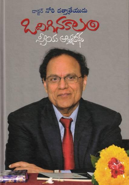 Telugu Books Store: Buy Telugu Books at Best Prices Online on Flipkart.com