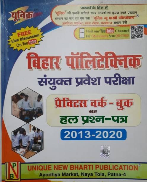 Bihar Polytechnic Sanyukt Pravesh Pariksha Practice Work-Book